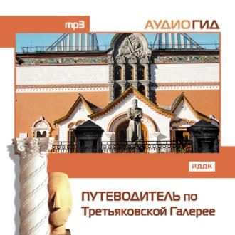 Аудиокнига Путеводитель по Третьяковской галерее