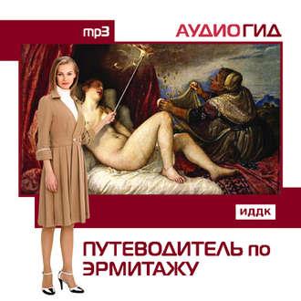 Аудиокнига Путеводитель по Эрмитажу