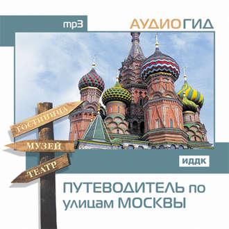 Аудиокнига Путеводитель по улицам Москвы