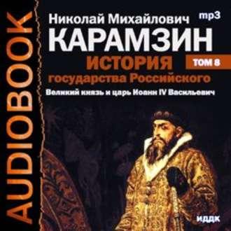 Купить История государства Российского. Том 8. Великий князь и царь Иоанн IV Васильевич