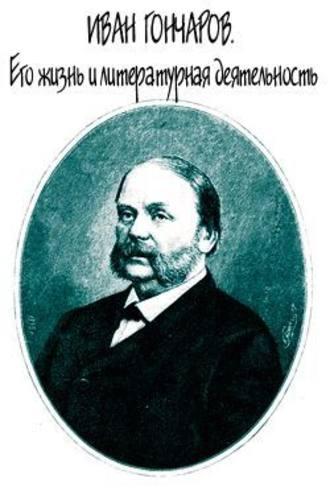 Купить Иван Гончаров. Его жизнь и литературная деятельность