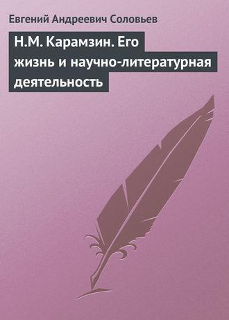 Купить Н.М. Карамзин. Его жизнь и научно-литературная деятельность