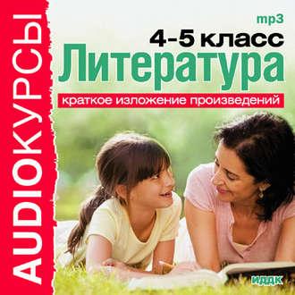Аудиокнига Краткое изложение произведений «4 и 5 классы. Литература.»
