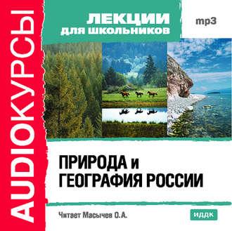 Аудиокнига Природа и география России