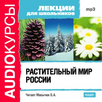 Аудиокнига Растительный мир России