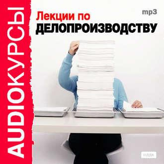 Аудиокнига Лекции по делопроизводству