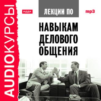 Аудиокнига Лекции по навыкам делового общения
