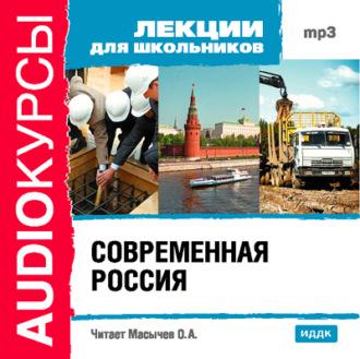 Аудиокнига Современная Россия