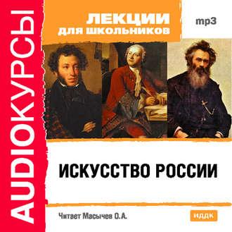 Аудиокнига Искусство России
