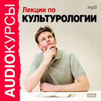 Аудиокнига Лекции по культурологии