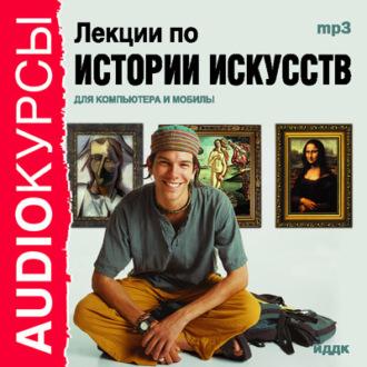 Аудиокнига Лекции по истории искусств
