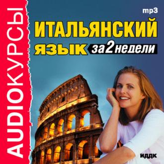 Аудиокнига Итальянский язык за 2 недели