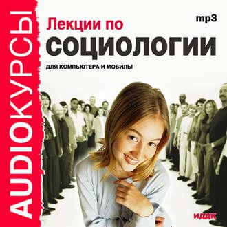 Аудиокнига Лекции по социологии