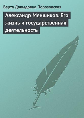 Купить Александр Меншиков. Его жизнь и государственная деятельность