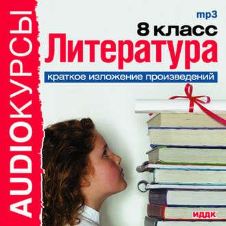 Аудиокнига Краткое изложение произведений «8 класс. Литература.»