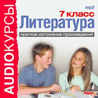 Аудиокнига Краткое изложение произведений «7 класс. Литература.»