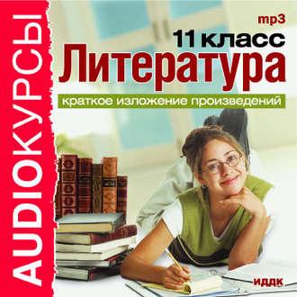 Аудиокнига Краткое изложение произведений «11 класс. Литература.»