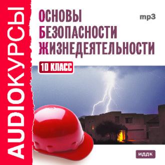 Аудиокнига 10 класс. Основы безопасности жизнедеятельности