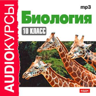 Аудиокнига 10 класс. Биология