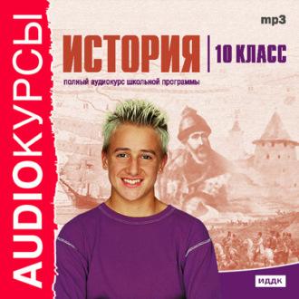Аудиокнига 10 класс. История