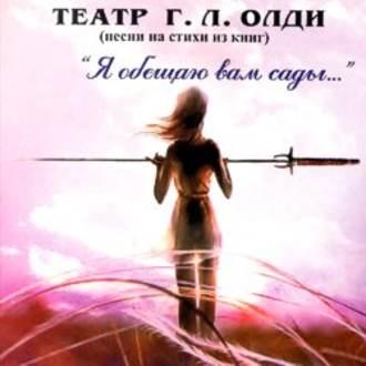 Аудиокнига Театр Г. Л. Олди (песни на стихи из книг)