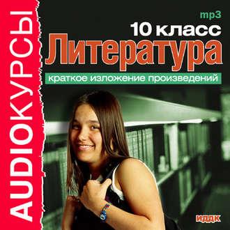 Аудиокнига Краткое изложение произведений «10 класс. Литература»