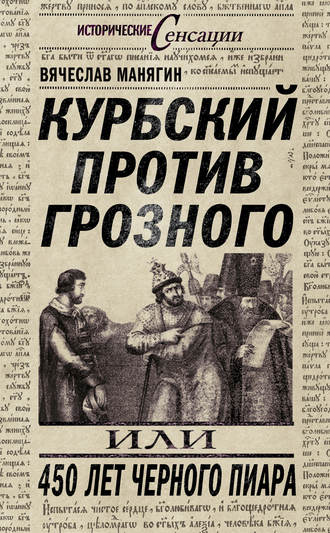 Купить Курбский против Грозного, или 450 лет черного пиара