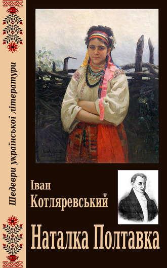 Купить Наталка Полтавка