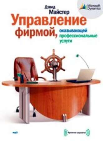 Аудиокнига Управление фирмой, оказывающей профессиональные услуги