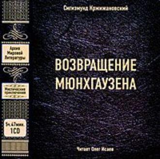 Аудиокнига Возвращение Мюнхгаузена
