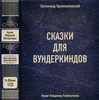 Аудиокнига Сказки для вундеркиндов (сборник)