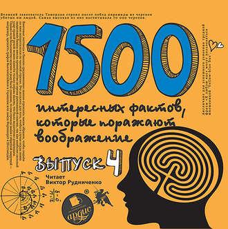 Аудиокнига 1500 интересных фактов, которые поражают воображение. Выпуск 4