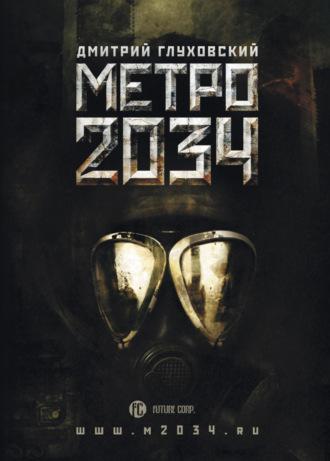 Купить Метро 2034