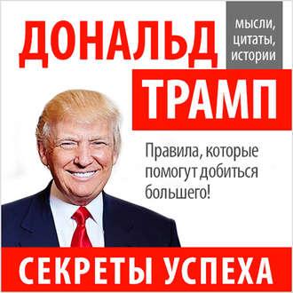 Аудиокнига Дональд Трамп. Секреты успеха