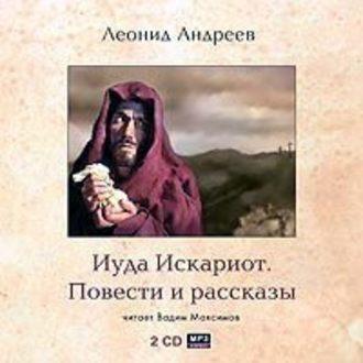 Аудиокнига Иуда Искариот. Повести и рассказы