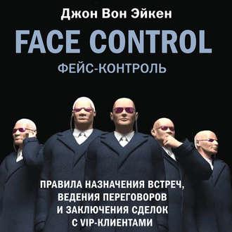 Аудиокнига Face Control