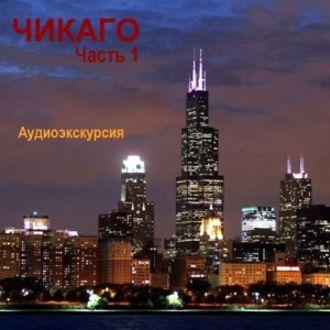 Аудиокнига Чикаго