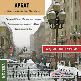 Аудиокнига Арбат