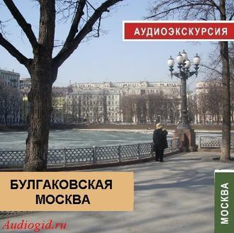 Аудиокнига Булгаковская Москва