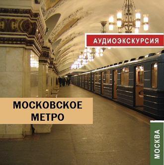 Аудиокнига Московское метро