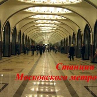 Аудиокнига Станции Московского метро