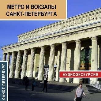 Аудиокнига Метро и вокзалы Санкт-Петербурга