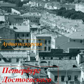 Аудиокнига Петербург Достоевского