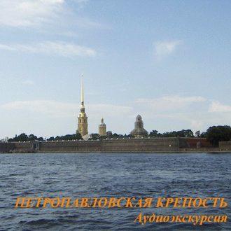 Аудиокнига Петропавловская крепость