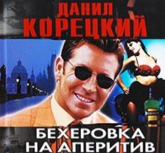 Аудиокнига Бехеровка на аперитив