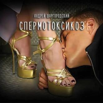 Аудиокнига Спермотоксикоз
