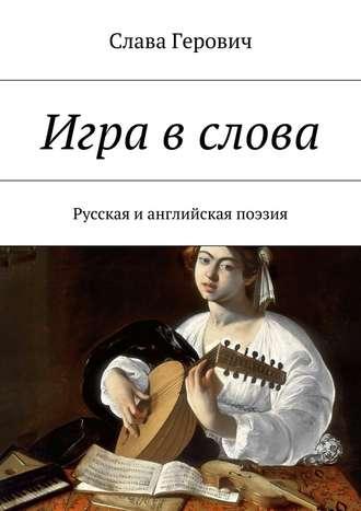 Купить Игра в слова. Русская и английская поэзия