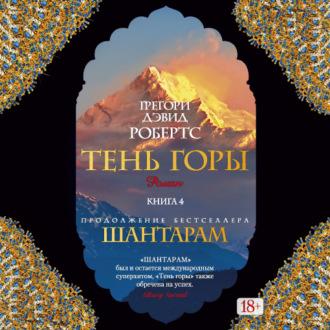 Аудиокнига Тень горы (части 12-15, заключительные)