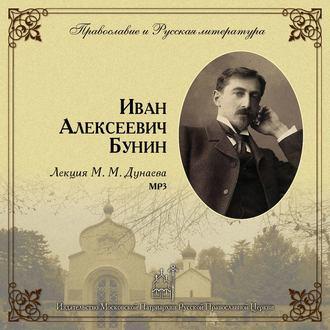 Аудиокнига Лекция М. М. Дунаева о И. А. Бунине