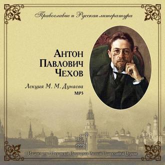 Аудиокнига Лекция М. М. Дунаева о А. П. Чехове